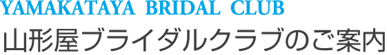 YAMAKATAYA BRIDAL CLUB